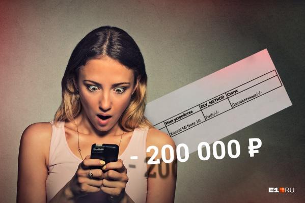 Женщине по очереди пришли две СМС о списании ста тысяч рублей