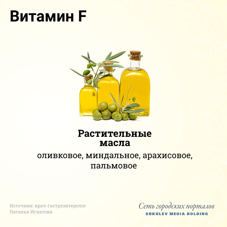 Больше всего витамина F содержится в растительных маслах