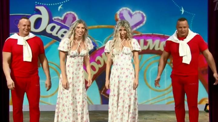 Эффектные близняшки из Новосибирска попытались покорить братьев на шоу «Давай поженимся!»