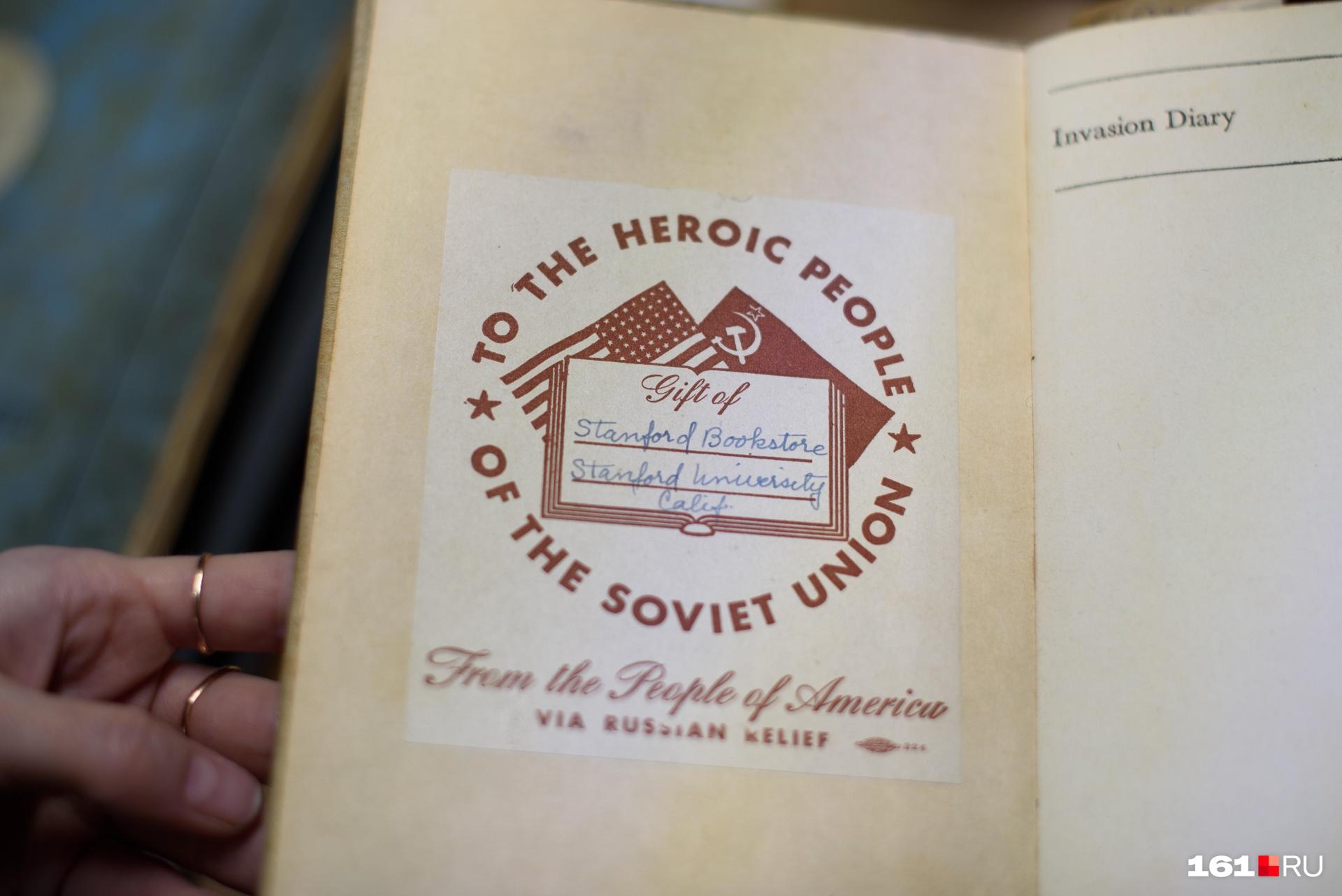 Книги из США помечали вшитыми открытками. Можно посмотреть, от кого они пришли