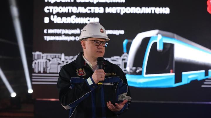 Алексей Текслер презентовал схему челябинского метротрама в 10 слайдах