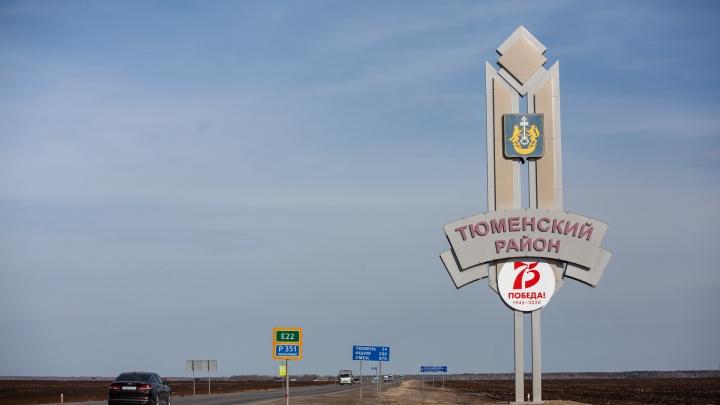 В районе деревни Дударева построят новый подъезд к трассе Екатеринбург — Тюмень