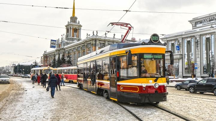 Городской стиляга: катаемся по Екатеринбургу на ретротрамвае с деревянными лавками и кожаными ремнями