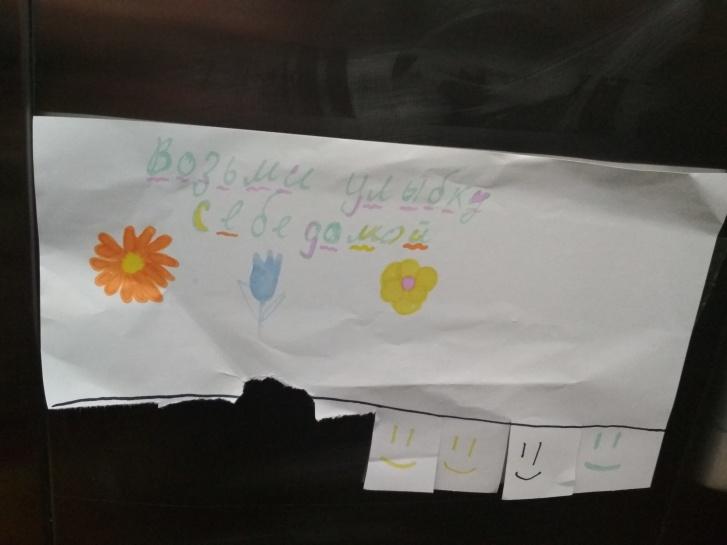 Еще эти чу́дные «клопы» писали объявления в лифте с предложением взять с собой кусочек счастья и улыбку