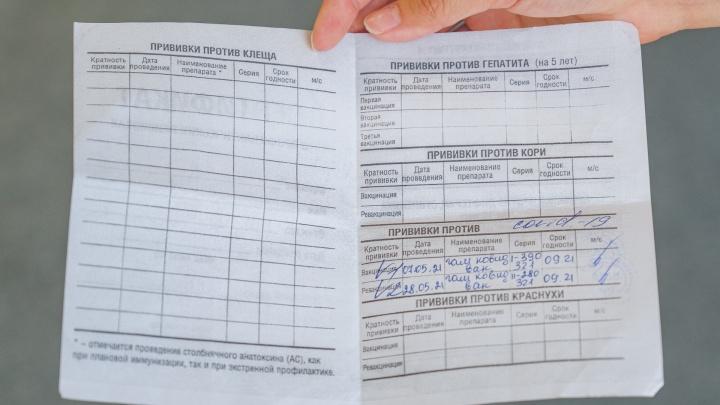 Полиция предупредила пермяков об ответственности за покупку сертификатов о вакцинации от COVID-19