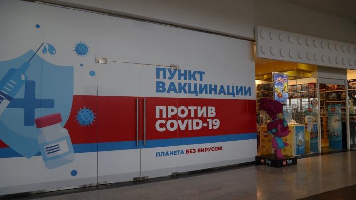 На втором этаже «Планеты» открыли пункт вакцинации от коронавируса