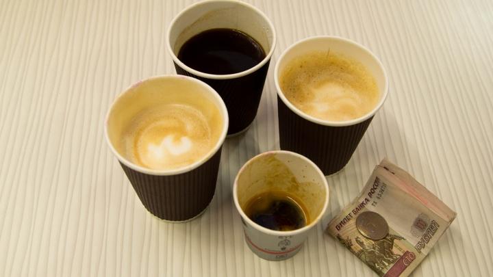 В Югре вырастут цены на кофе. Выясняем причины