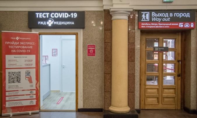 Без очереди очень быстро: тест на COVID-19 проводят на вокзале и в аэропорту Толмачево круглые сутки