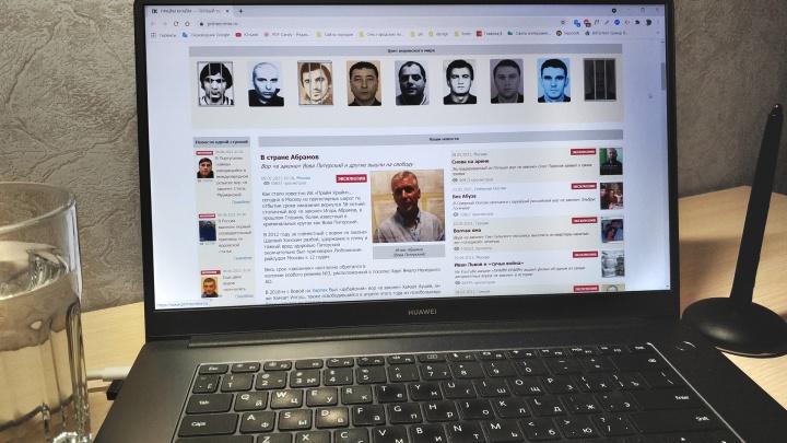 Суд в Краснодаре попросил заблокировать сайт о воровском мире за злоупотребление свободой информации