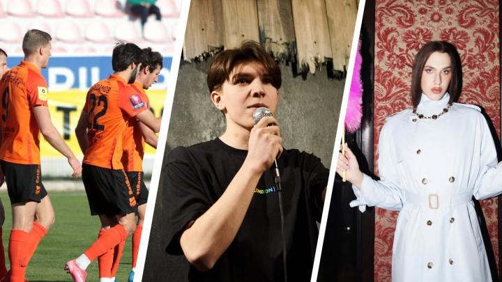 Болеем за «Урал», идем на исторический фестиваль и знакомимся с местным стендапом: 16 идей на все выходные