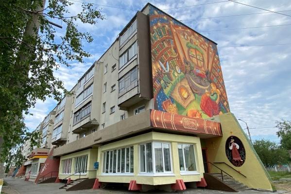 Иллюстрацию создала Алена Соломатина из Мирного, а перенес ее на стену художник Александр Менухов из Северодвинска
