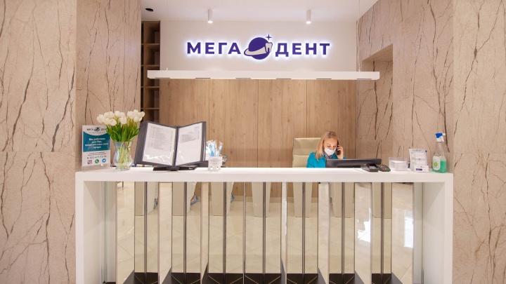 Перепрошивка на Чернышевского: стоматология «Мега-Дент» обновилась до новой версии