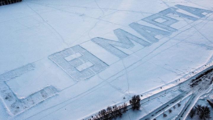 На льду Городского пруда появилась огромная надпись «с 8 Марта»