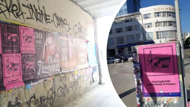 Екатеринбург завесили странными розовыми листовками. Объясняем, что они значат
