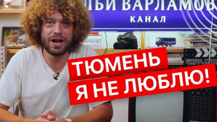 «Илья любит Тюмень». Губернатор считает, что Варламов (он обычно всё критикует) продвигает наш город