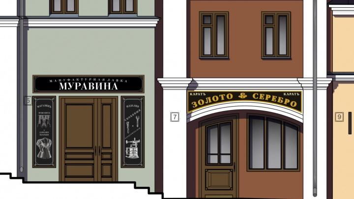 В Арзамасе и Городце введут дореволюционный дизайн-код вывесок. Смотрим, как они будут выглядеть