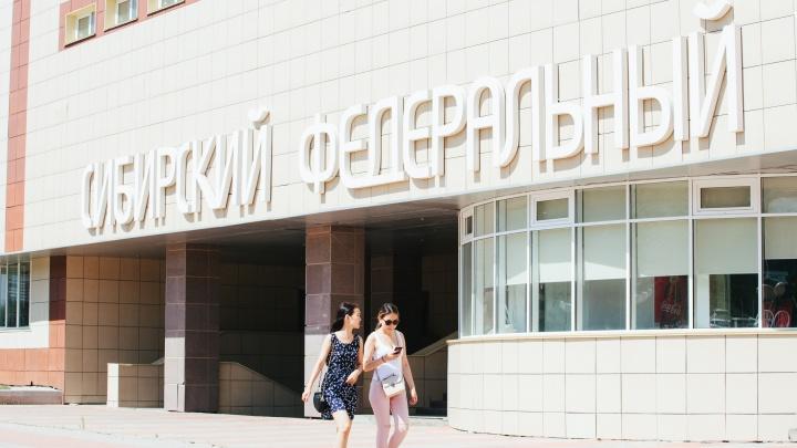 Плюс 800 бюджетных мест: бесплатное образование в Сибирском федеральном университете стало доступнее