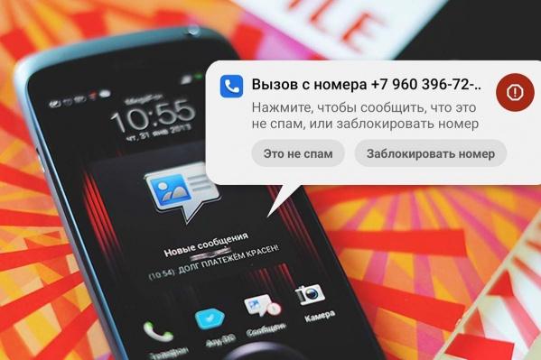 Тюменцам звонят с номера, владельца которого практически невозможно найти