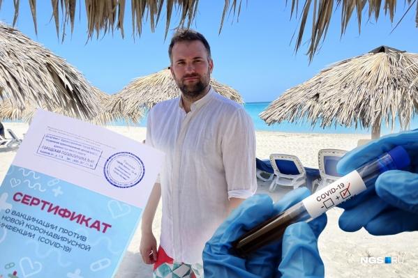 До поездки на Кубу Алексей сделал прививку, но тест всё равно выявил у него коронавирус