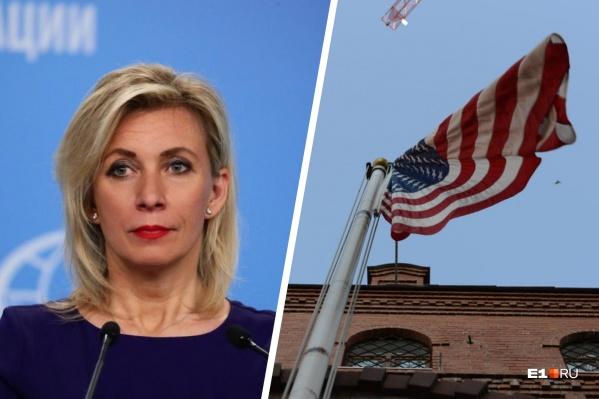 По словам Марии Захаровой, причиной закрытия Генерального консульства США в Екатеринбурге стало решение американцев