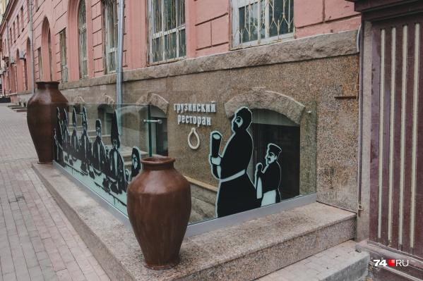 В центре Челябинска открылось новое заведение грузинской кухни