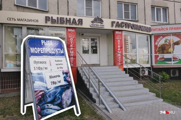 Рыбную гастрономию на Комсомольском проспекте, 61 открыли недавно и, видимо, решили прибегнуть к агрессивной рекламе