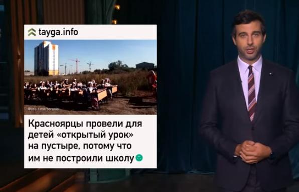 «Не надо сдавать на занавески»: Ургант пошутил над фото красноярских школьников за партами в поле