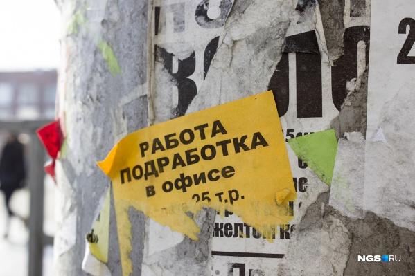 Сейчас в Новосибирской области ищут работу более 70 тысяч человек
