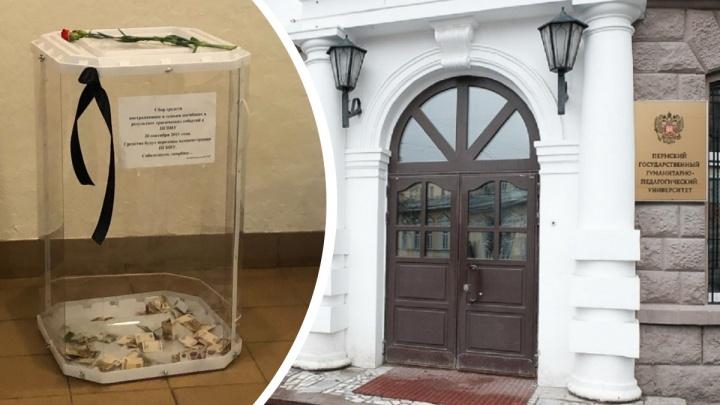 Пермский педуниверситет открыл сбор средств пострадавшим во время стрельбы в ПГНИУ