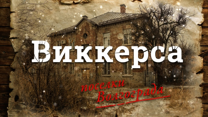 Поселок Виккерса в Волгограде: как живет английская улица имени латвийского коммуниста