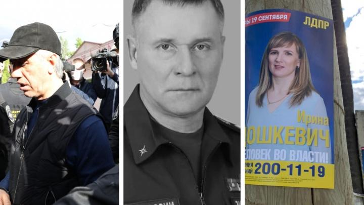 Гибель главы МЧС, приговор Быкову и предвыборные скандалы: чем запомнилась ушедшая неделя