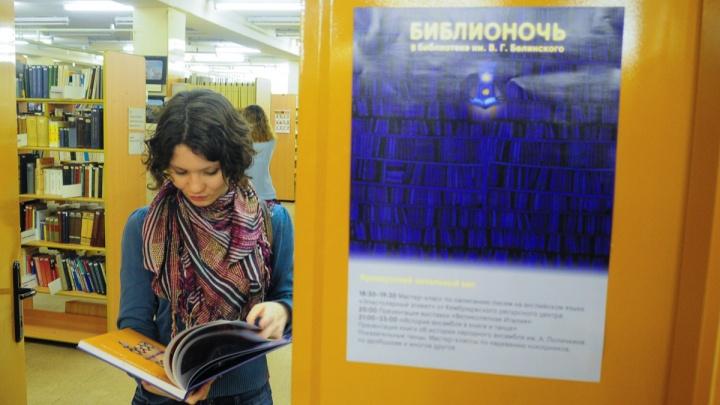 В Екатеринбурге устроят битву поэтов за деньги. Рассказываем про лучшие площадки «Библионочи» в городе