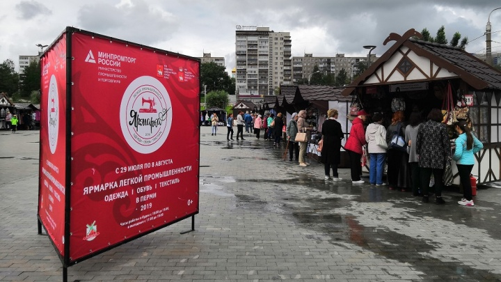 В Перми пройдет ярмарка, где будут продавать одежду и аксессуары от дизайнеров из 14 регионов страны