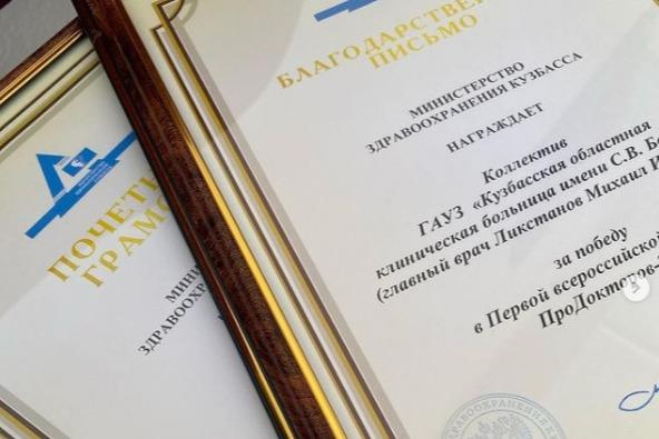 Все победители премии получили дипломы от Минздрава Кузбасса
