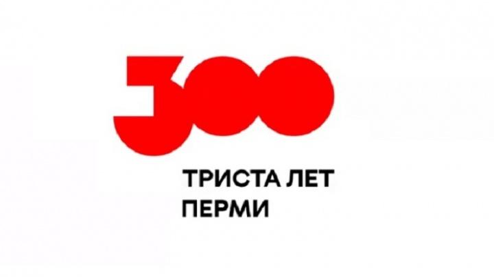 Цифры «300», река, древние символы и «соленые уши»: Гавр представил логотипы празднования юбилея Перми