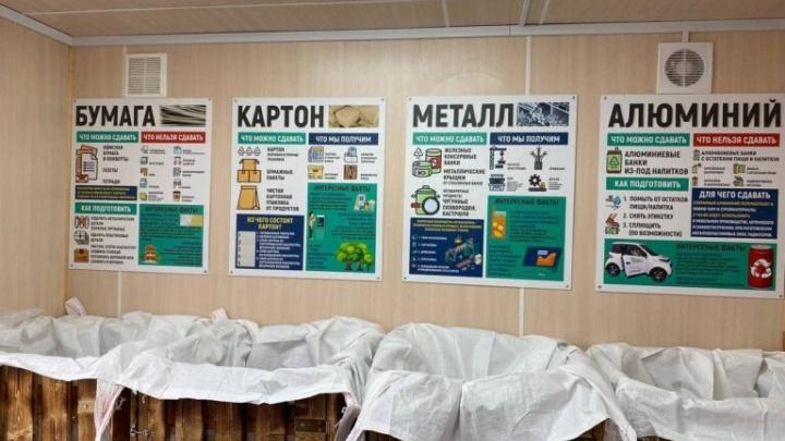 В Самаре открыли пункт по приему бумаги, пластика и батареек