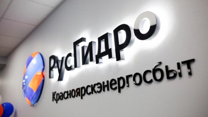 Новые клиенты Красноярскэнергосбыта автоматически получат доступ в личный кабинет на сайте компании