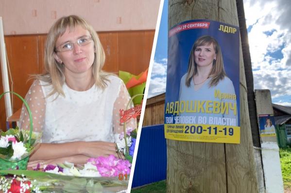 Ирина Авдошкевич работает школьным учителем и городским депутатом Канска