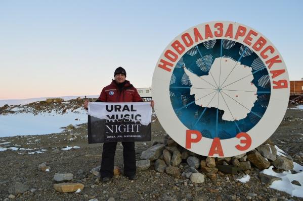 Александр Прокопьев взял с собой на Антарктиду флаг фестиваля «Ночь музыки»