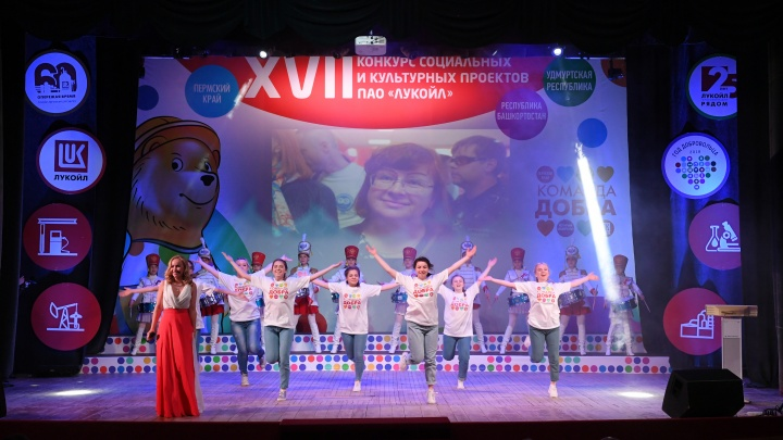 В Пермском крае подвели итоги XX конкурса социальных и культурных проектов ПАО «ЛУКОЙЛ»