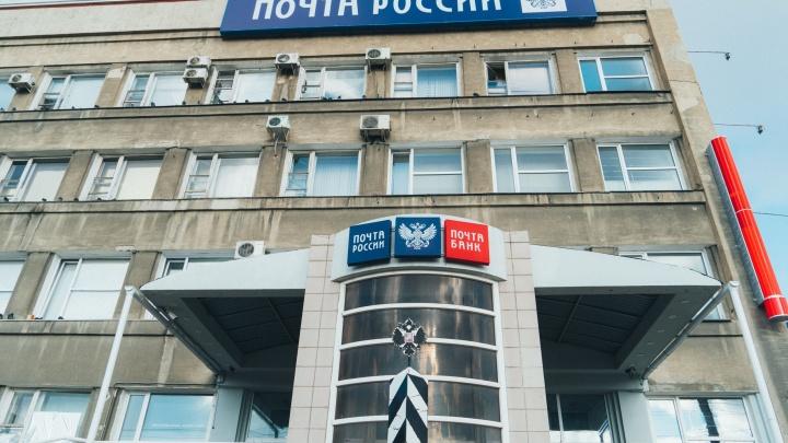 В майские праздники омские почтовые отделения будут закрыты два дня