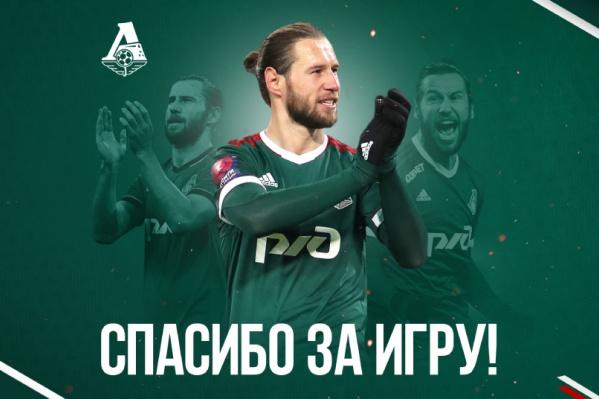 Гжегож Крыховяк играл в Москве три года
