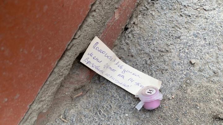 Следователи нашли девушку, которая кидала записки с просьбой о помощи из многоэтажки