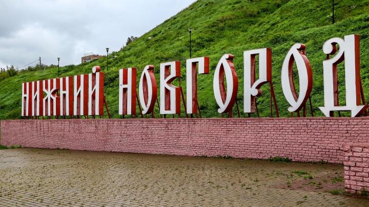 Пойдем гулять. Фотомаршрут для пеших прогулок по Нижнему Новгороду