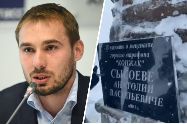 Антон Шипулин установил на склоне Конжака табличку в память об Анатолии Сысоеве