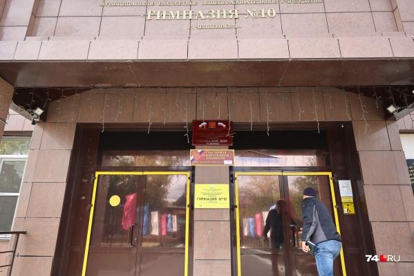 """В челябинской гимназии <nobr class=""""_"""">№ 10</nobr> находится участок, на который госслужащим рекомендовали идти голосовать в качестве мобильных избирателей"""