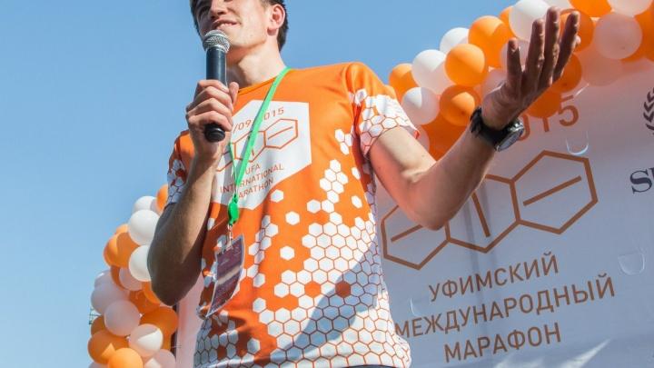Эфир UFA1.RU: поговорим с директором Уфимского международного марафона Владиславом Литвинчуком