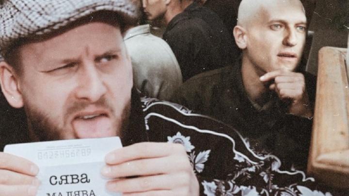 «Не удивлюсь наутро, если дяди придут в гости». Пермский рэпер Сява выпустил клип «Малява Навальному»