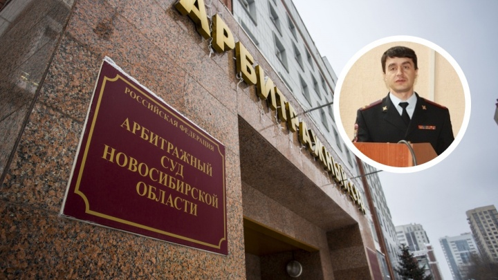 Бывшего заместителя главы новосибирской ГИБДД признали банкротом — он узнал об этом от НГС