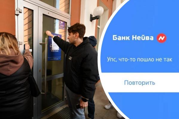 Растерянные бизнесмены с утра стояли у дверей банка